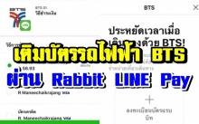 วิธีเติมเงินบัตรรถไฟฟ้า BTS ด้วยบัตรเครดิตผ่าน Rabbit LINE Pay