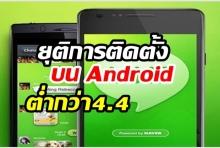LINE ประกาศยุติการติดตั้งบน Android เวอร์ชั่นต่ำกว่า 4.4 แล้ว