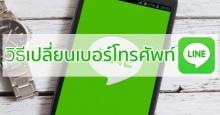 วิธีเปลี่ยนเบอร์โทรศัพท์ในแอพฯ LINE ทั้ง Android และ iOS