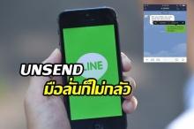 """LINE อัพเดทฟีเจอร์ใหม่ """"Unsend"""" ผู้ใช้สามารถลบข้อความที่ส่งผิดใน LINE ภายใน 24 ชม."""