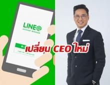 LINE ประเทศไทย แต่งตั้ง พิเชษฐ์ ฤกษ์ปรีชา เป็น CEO คนใหม่